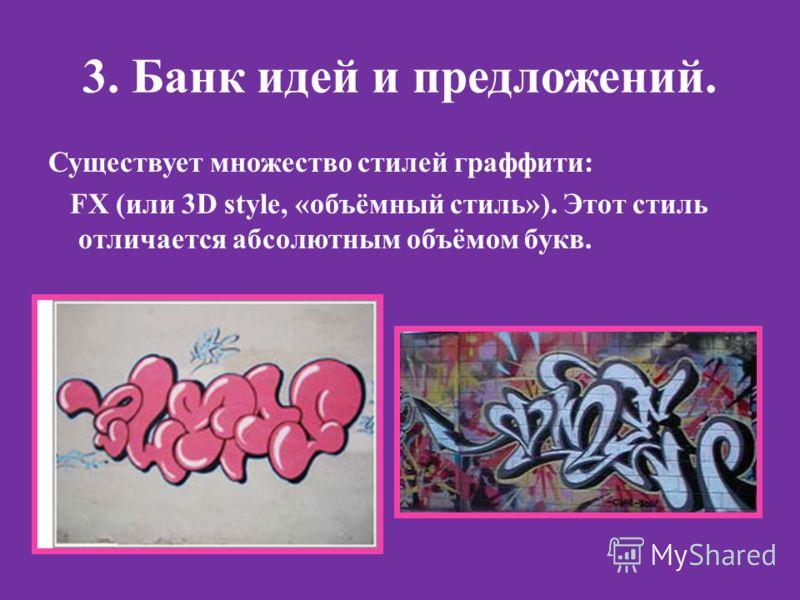 3. Банк идей и предложений. Существует множество стилей граффити: FX (или 3D style, «объёмный стиль»). Этот стиль отличается абсолютным объёмом букв.