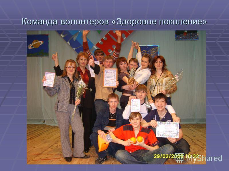 Команда волонтеров «Здоровое поколение»