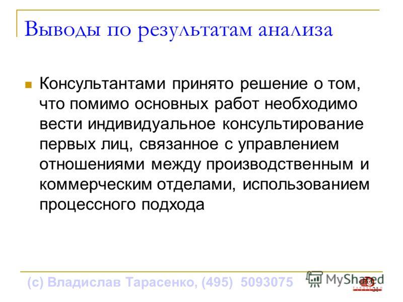 (с) Владислав Тарасенко, (495) 5093075 Выводы по результатам анализа Консультантами принято решение о том, что помимо основных работ необходимо вести индивидуальное консультирование первых лиц, связанное с управлением отношениями между производственн