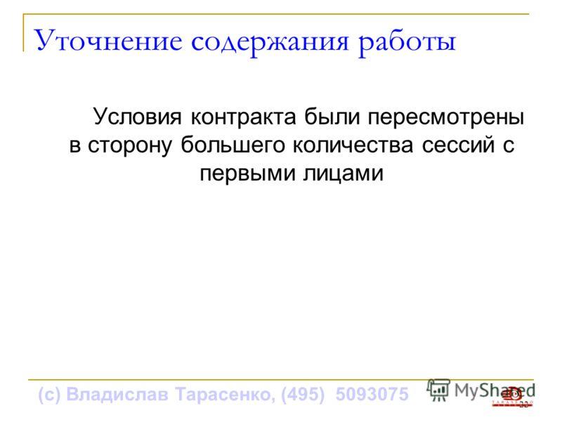 (с) Владислав Тарасенко, (495) 5093075 Уточнение содержания работы Условия контракта были пересмотрены в сторону большего количества сессий с первыми лицами 22