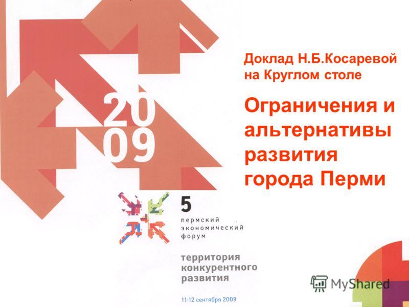 Доклад Н.Б.Косаревой на Круглом столе Ограничения и альтернативы развития города Перми