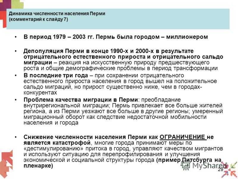 29 Динамика численности населения Перми (комментарий к слайду 7) В период 1979 – 2003 гг. Пермь была городом – миллионером Депопуляция Перми в конце 1990-х и 2000-х в результате отрицательного естественного прироста и отрицательного сальдо миграции –