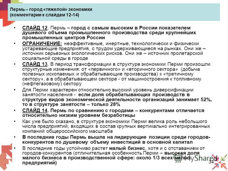 34 Пермь – город «тяжелой» экономики (комментарии к слайдам 12-14) СЛАЙД 12. Пермь – город с самым высоким в России показателем душевого объема промышленного производства среди крупнейших промышленных центров России ОГРАНИЧЕНИЕ: неэффективные, инертн