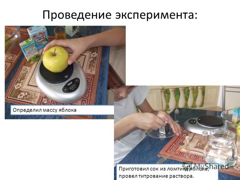 Проведение эксперимента: Определил массу яблока Приготовил сок из ломтика яблока, провел титрование раствора.