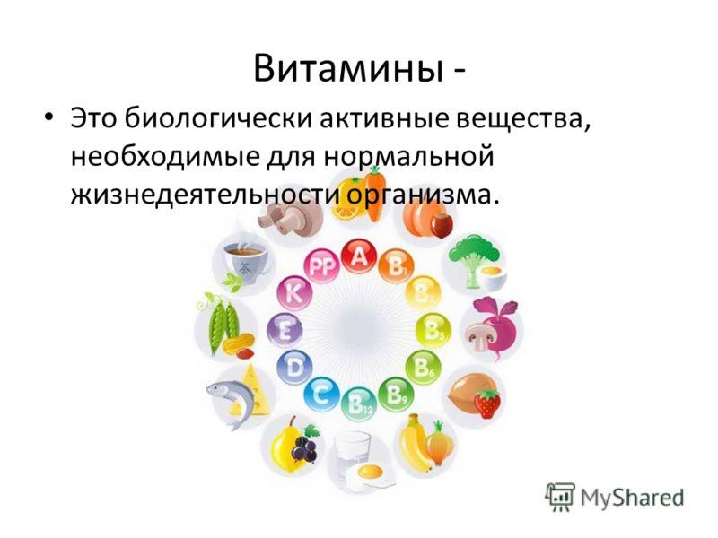 Витамины - Это биологически активные вещества, необходимые для нормальной жизнедеятельности организма.