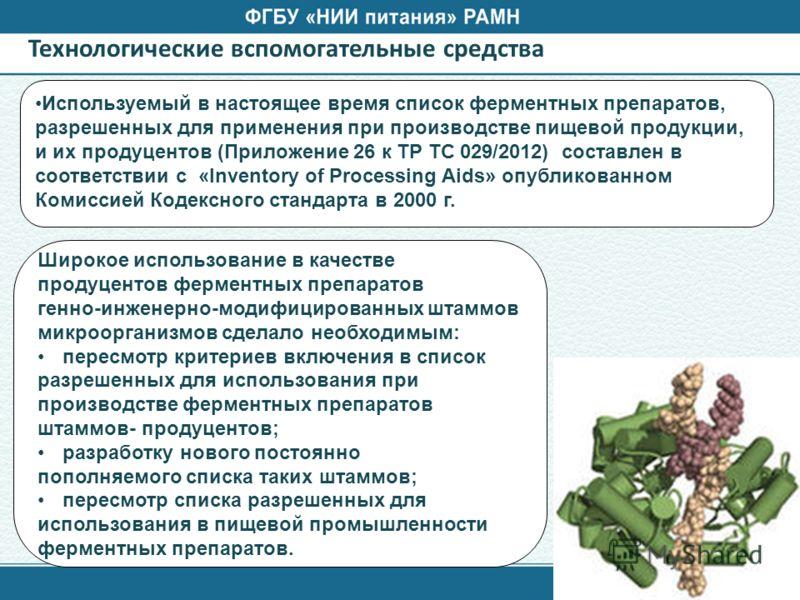 Технологические вспомогательные средства Используемый в настоящее время список ферментных препаратов, разрешенных для применения при производстве пищевой продукции, и их продуцентов (Приложение 26 к ТР ТС 029/2012) составлен в соответствии с «Invento