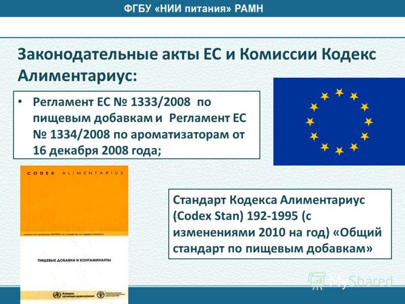 Регламент ЕС 1333/2008 по пищевым добавкам и Регламент ЕС 1334/2008 по ароматизаторам от 16 декабря 2008 года; Законодательные акты ЕС и Комиссии Кодекс Алиментариус: Стандарт Кодекса Алиментариус (Codex Stan) 192-1995 (с изменениями 2010 на год) «Об
