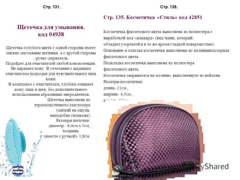 Щеточка для умывания. код 04938 Щеточка голубого цвета с одной стороны имеет мягкие массажные щетинки, а с другой стороны - ручку-держатель. Подойдет для очистителей любой консистенции. Не царапает кожу. В сочетании с щадящим очистителем подходит для