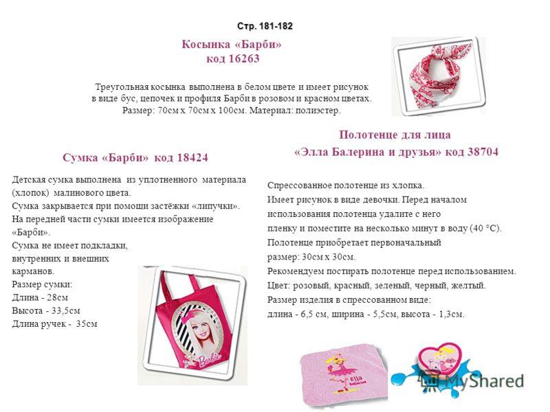 Косынка «Барби» код 16263 Треугольная косынка выполнена в белом цвете и имеет рисунок в виде бус, цепочек и профиля Барби в розовом и красном цветах. Размер: 70см х 70см х 100см. Материал: полиэстер. Сумка «Барби» код 18424 Детская сумка выполнена из