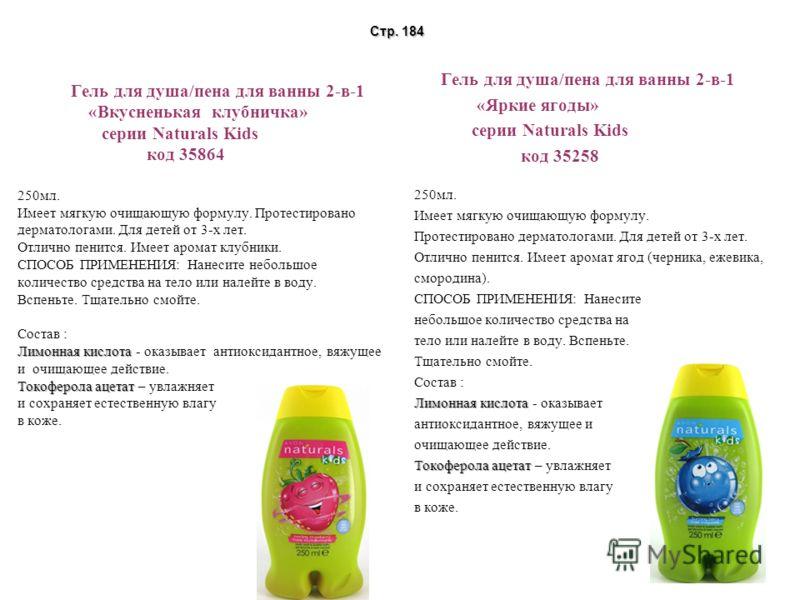 Лимонная кислота Токоферола ацетат Гель для душа/пена для ванны 2-в-1 «Вкусненькая клубничка» серии Naturals Kids код 35864 250мл. Имеет мягкую очищающую формулу. Протестировано дерматологами. Для детей от 3-х лет. Отлично пенится. Имеет аромат клубн