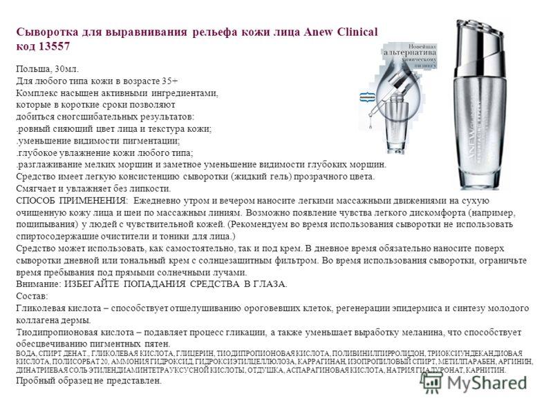 Сыворотка для выравнивания рельефа кожи лица Anew Clinical код 13557 Польша, 30мл. Для любого типа кожи в возрасте 35+ Комплекс насыщен активными ингредиентами, которые в короткие сроки позволяют добиться сногсшибательных результатов:.ровный сияющий