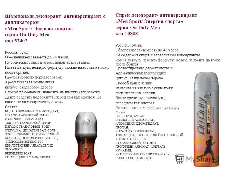 Шариковый дезодорант- антиперспирант с аппликатором «Men Sport/ Энергия спорта» серии On Duty Men код 57402 Россия, 50мл. Обеспечивает свежесть до 24 часов. Не содержит спирт и агрессивные консерванты. Имеет легкую, нежную формулу, можно наносить на