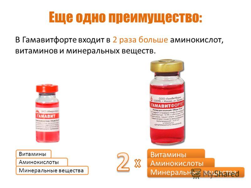 Еще одно преимущество: В Гамавитфорте входит в 2 раза больше аминокислот, витаминов и минеральных веществ. Витамины Аминокислоты Минеральные вещества Витамины Аминокислоты Минеральные вещества