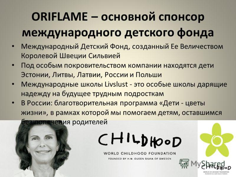 Международный Детский Фонд, созданный Ее Величеством Королевой Швеции Сильвией Под особым покровительством компании находятся дети Эстонии, Литвы, Латвии, России и Польши Международные школы Livslust - это особые школы дарящие надежду на будущее труд