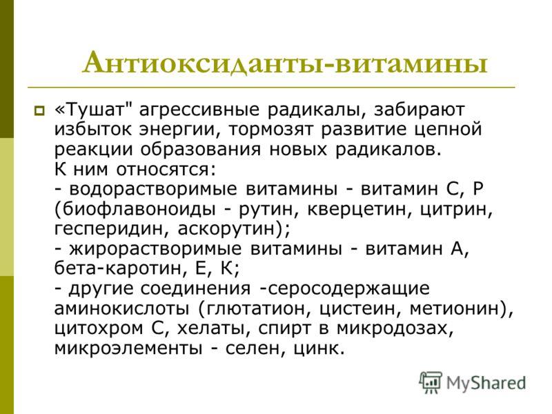 Антиоксиданты-витамины «Тушат