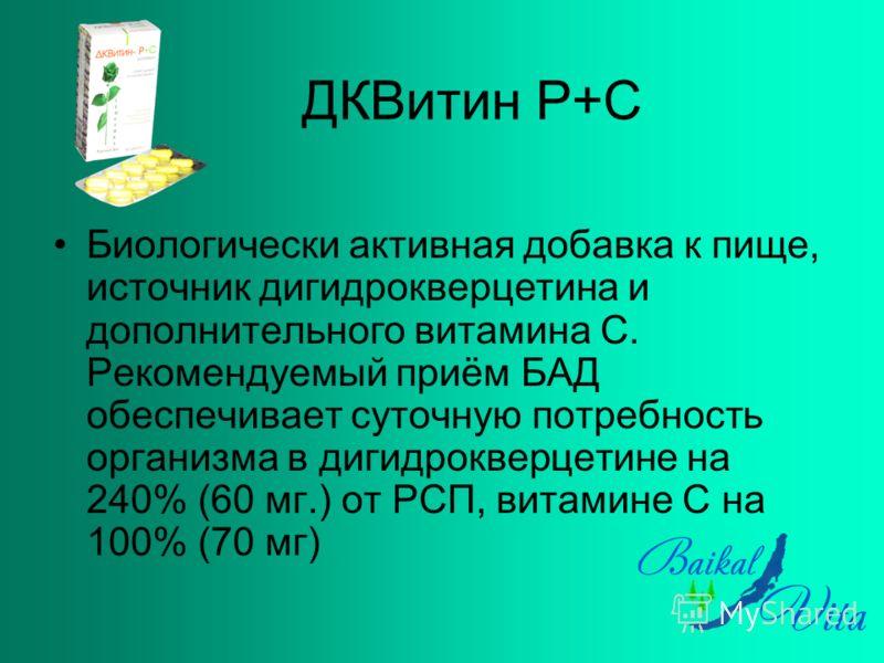 ДКВитин Р+С Биологически активная добавка к пище, источник дигидрокверцетина и дополнительного витамина C. Рекомендуемый приём БАД обеспечивает суточную потребность организма в дигидрокверцетине на 240% (60 мг.) от РСП, витамине С на 100% (70 мг)