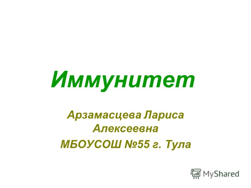 Иммунитет Арзамасцева Лариса Алексеевна МБОУСОШ 55 г. Тула