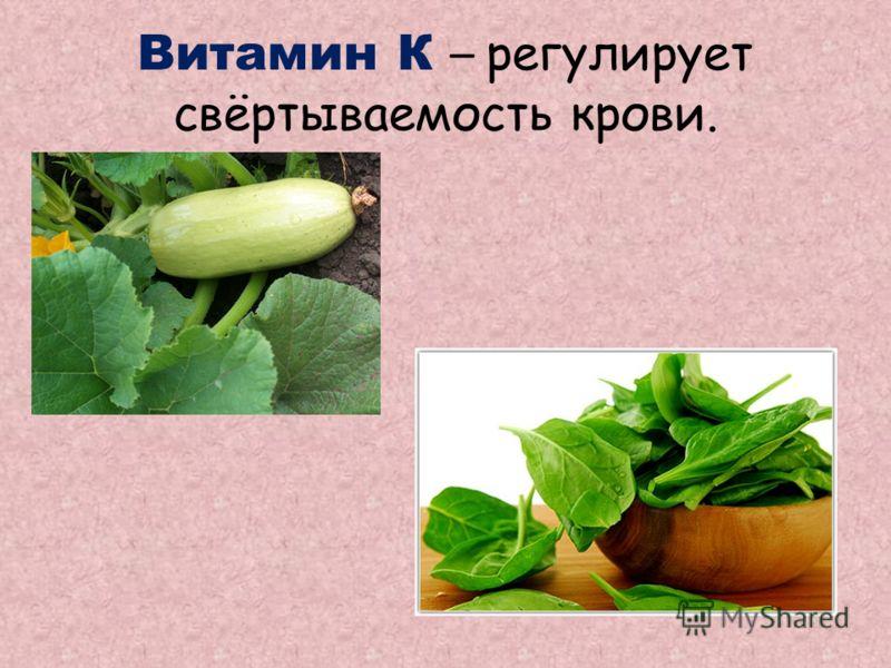 Витамин К – регулирует свёртываемость крови.