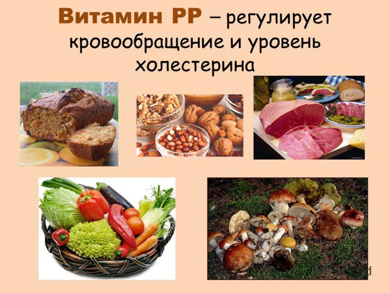 Витамин РР – регулирует кровообращение и уровень холестерина