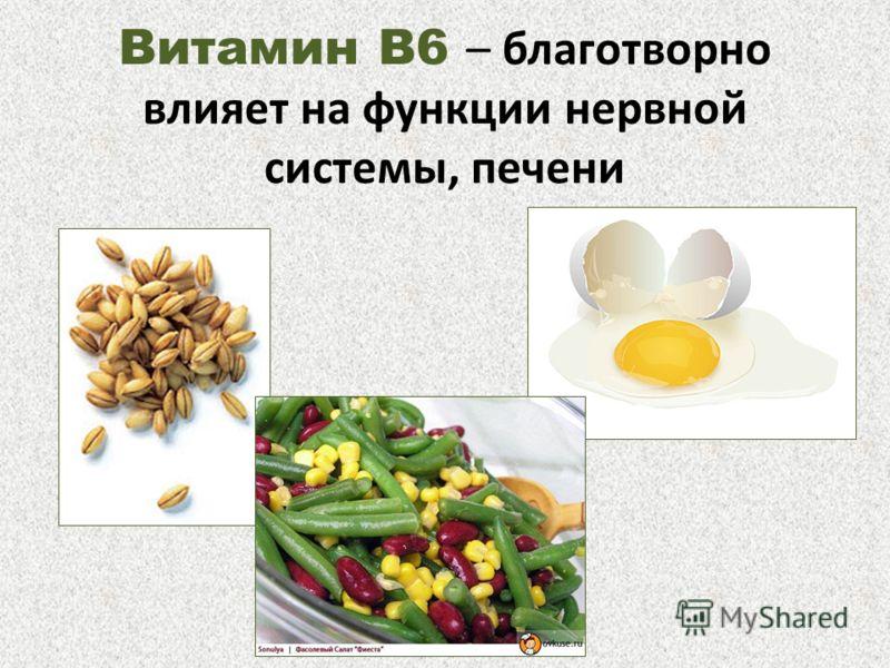 Витамин В6 – благотворно влияет на функции нервной системы, печени