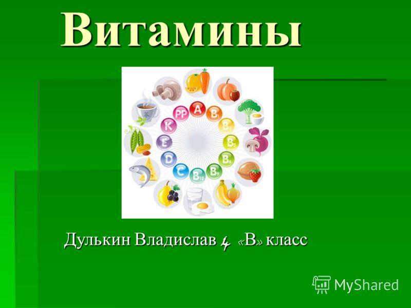 Витамины Витамины Дулькин Владислав 4 « В » класс