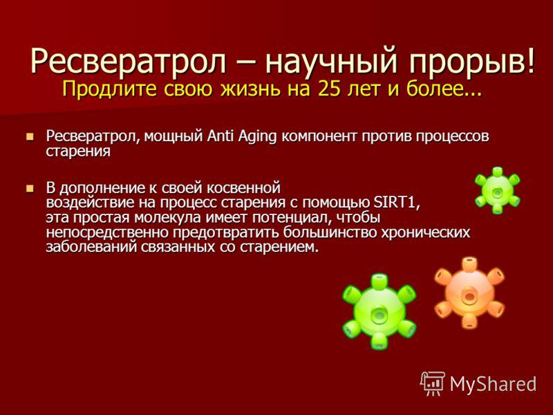 Ресвератрол – научный прорыв! Продлите свою жизнь на 25 лет и более... Ресвератрол, мощный Anti Aging компонент против процессов старения Ресвератрол, мощный Anti Aging компонент против процессов старения В дополнение к своей косвенной воздействие на