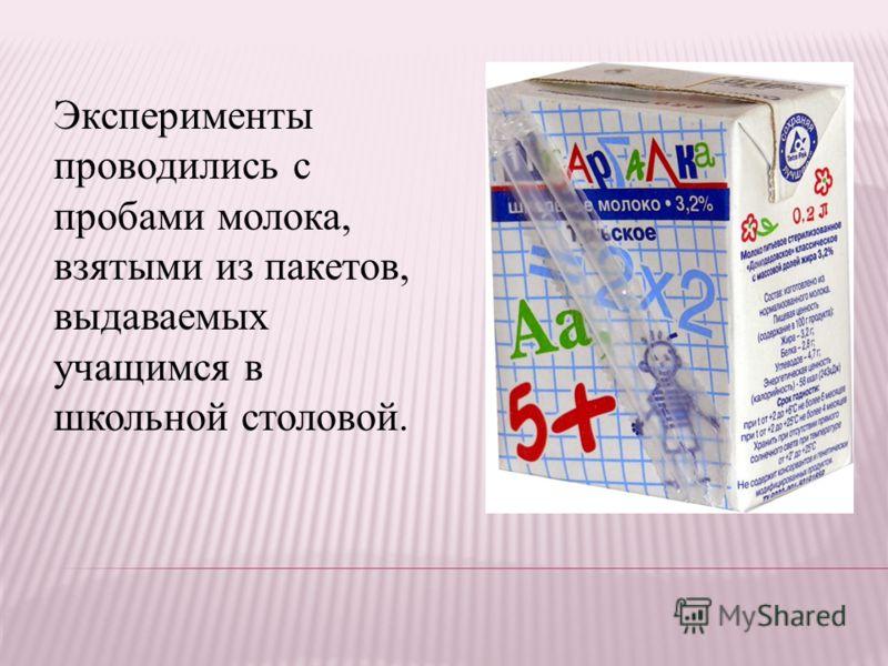 Эксперименты проводились с пробами молока, взятыми из пакетов, выдаваемых учащимся в школьной столовой.