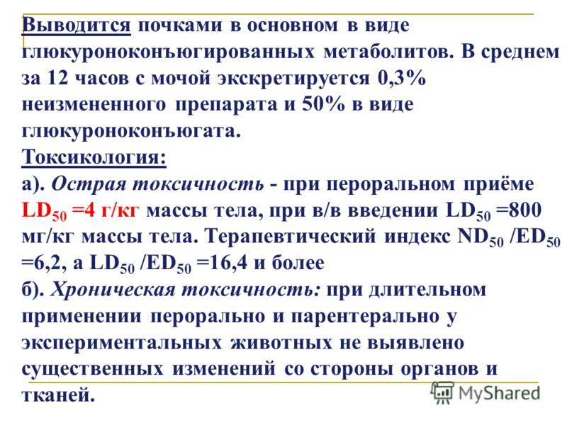 ФАРМАКОКИНЕТИКА МЕКСИДОЛА При пероральном введении - быстро всасывается из желудочно-кишечного тракта; время достижения максимальной концентрации (Тmax) в плазме крови составляет 0,46-0,50 часа; - период полуэлиминации (Т ½ et) и среднее время удержа