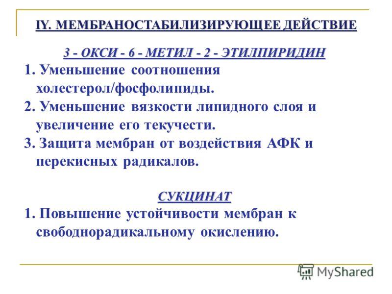 ПРОТИВОИШЕМИЧЕСКИЙ ЭФФЕКТ МЕКСИДОЛА (Гацура В.В. и др., 1996)