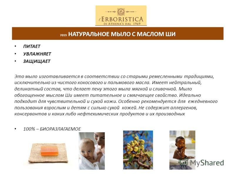 НАТУРАЛЬНОЕ МЫЛО С МАСЛОМ ШИ 7019 НАТУРАЛЬНОЕ МЫЛО С МАСЛОМ ШИ ПИТАЕТ УВЛАЖНЯЕТ ЗАЩИЩАЕТ Это мыло изготавливается в соответствии со старыми ремесленными традициями, исключительно из чистого кокосового и пальмового масла. Имеет нейтральный, деликатный