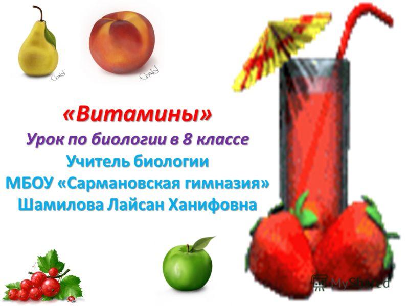 «Витамины» Урок по биологии в 8 классе Учитель биологии МБОУ «Сармановская гимназия» Шамилова Лайсан Ханифовна
