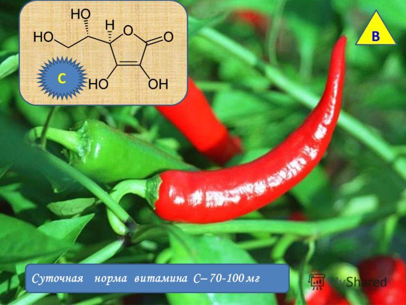С Суточная норма витамина С– 70-100 мг В
