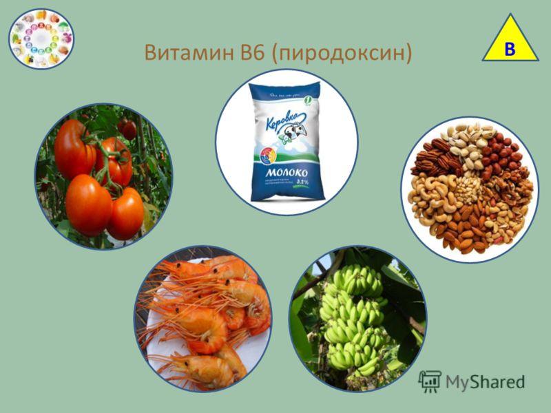 Витамин В6 (пиродоксин) В