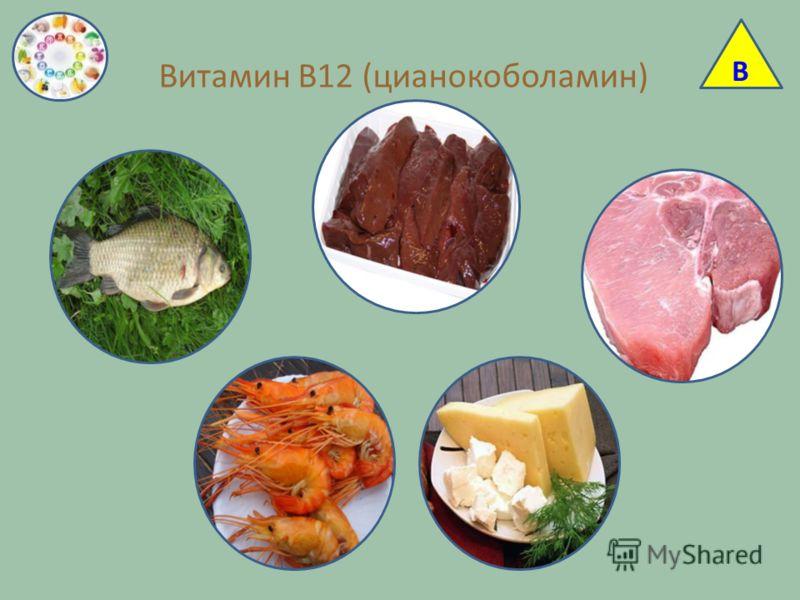 Витамин В12 (цианокоболамин) В