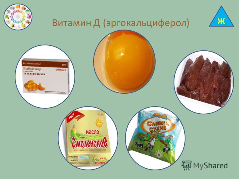 Витамин Д (эргокальциферол) Ж