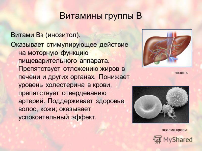 Витамины группы В Витамин В 2 (рибофлавин). Участвует в процессах роста, оказывает регулирующее влияние на состояние центральной нервной системы, воздействует на процессы обмена в роговице, хрусталике, сетчатке глаза, обеспечивает световое и цветовое
