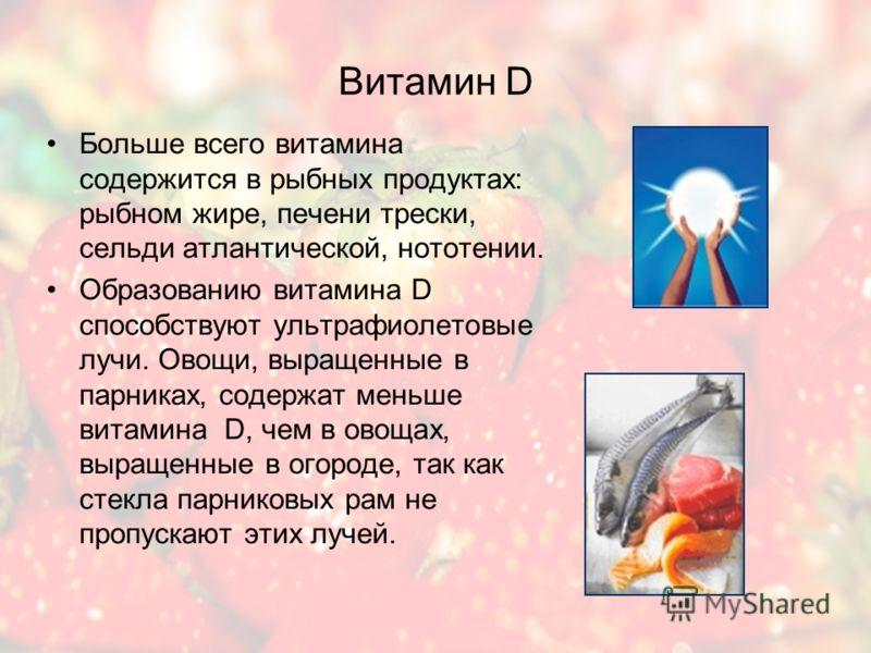 Витамин D Витамин D (кальциферол) – обеспечивает всасывание кальция и фосфора в тонкой кишке, помогает в борьбе против рахита. Способствует повышению сопротивляемости организма, участвует в активизации кальция в тонком кишечнике и минерализации косте