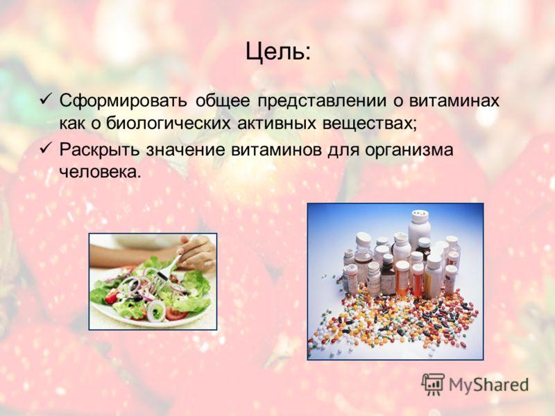 Гипотеза Витамины положительно влияют на здоровье человека