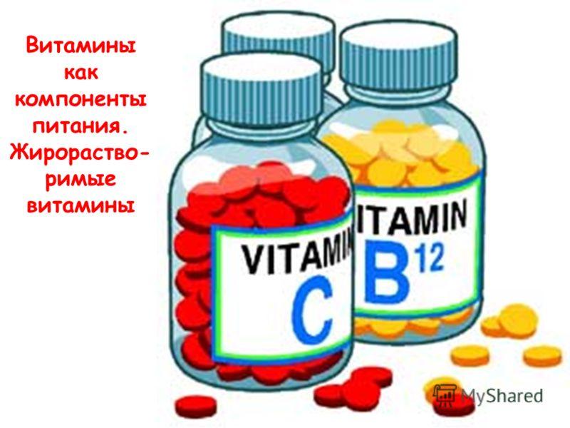 Презентация на тему Витамины как компоненты питания Жирораство  Жирораство римые витамины