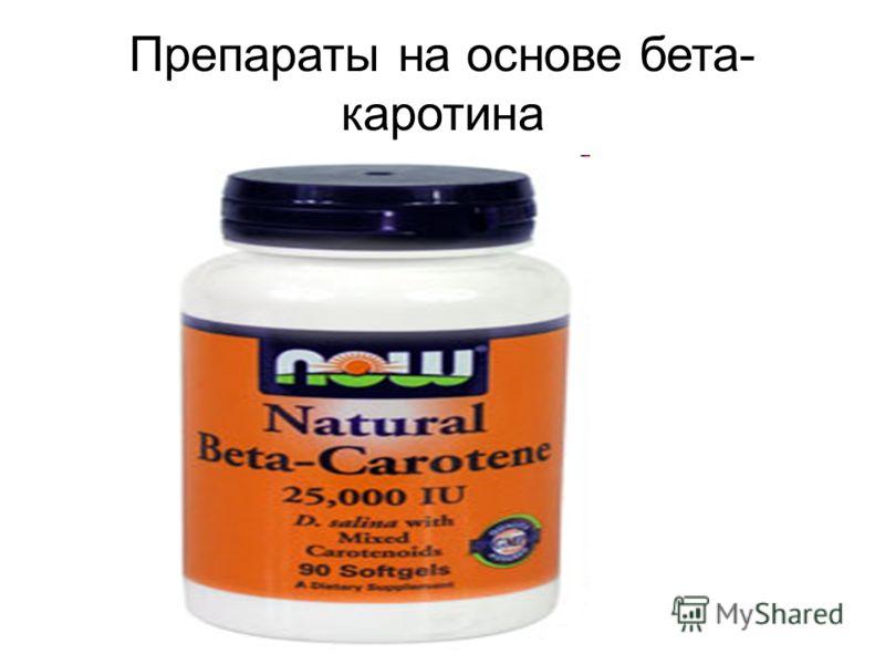 Препараты на основе бета- каротина