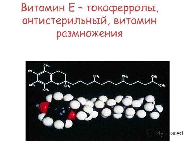 Витамин Е – токоферролы, антистерильный, витамин размножения