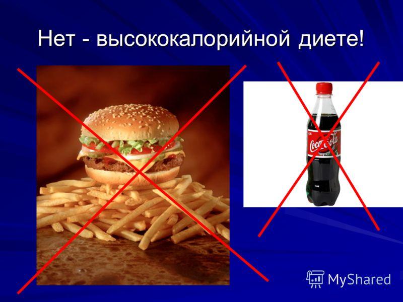 Нет - высококалорийной диете!