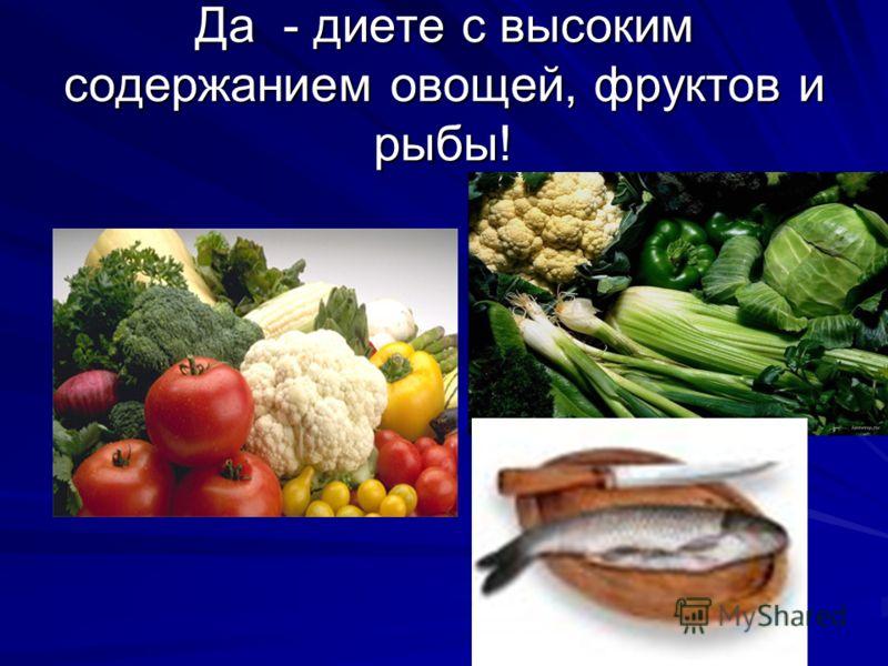 Да - диете с высоким содержанием овощей, фруктов и рыбы!