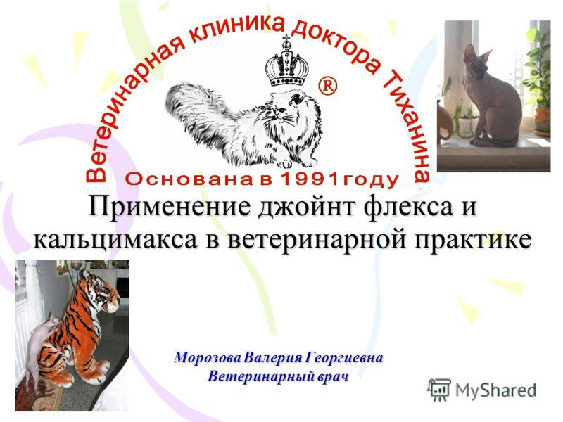 Применение джойнт флекса и кальцимакса в ветеринарной практике Морозова Валерия Георгиевна Ветеринарный врач