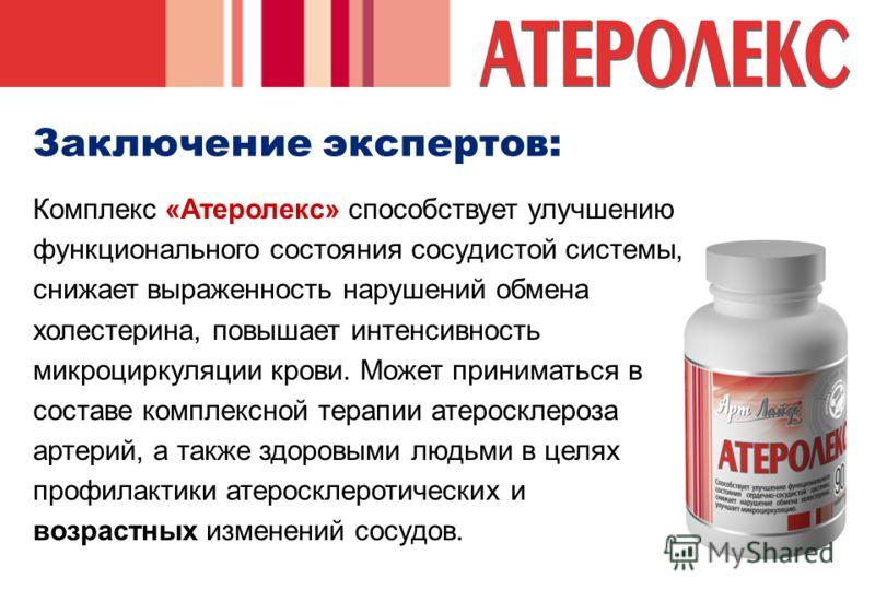 Комплекс «Атеролекс» способствует улучшению функционального состояния сосудистой системы, снижает выраженность нарушений обмена холестерина, повышает интенсивность микроциркуляции крови. Может приниматься в составе комплексной терапии атеросклероза а