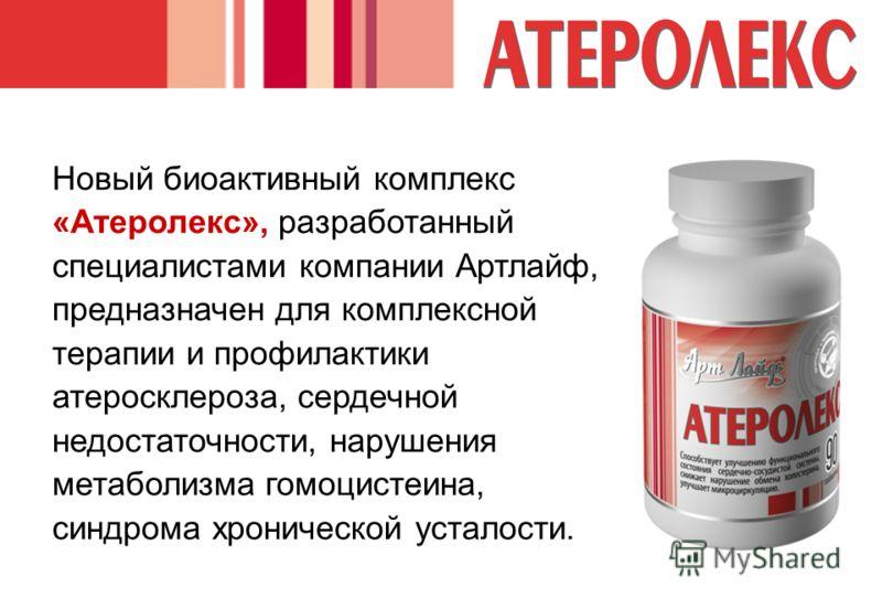 Новый биоактивный комплекс «Атеролекс», разработанный специалистами компании Артлайф, предназначен для комплексной терапии и профилактики атеросклероза, сердечной недостаточности, нарушения метаболизма гомоцистеина, синдрома хронической усталости.