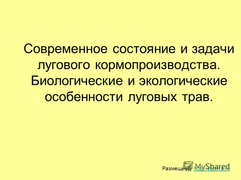 Современное состояние и задачи лугового кормопроизводства. Биологические и экологические особенности луговых трав. Размещено: http://yadyra.ruhttp://yadyra.ru