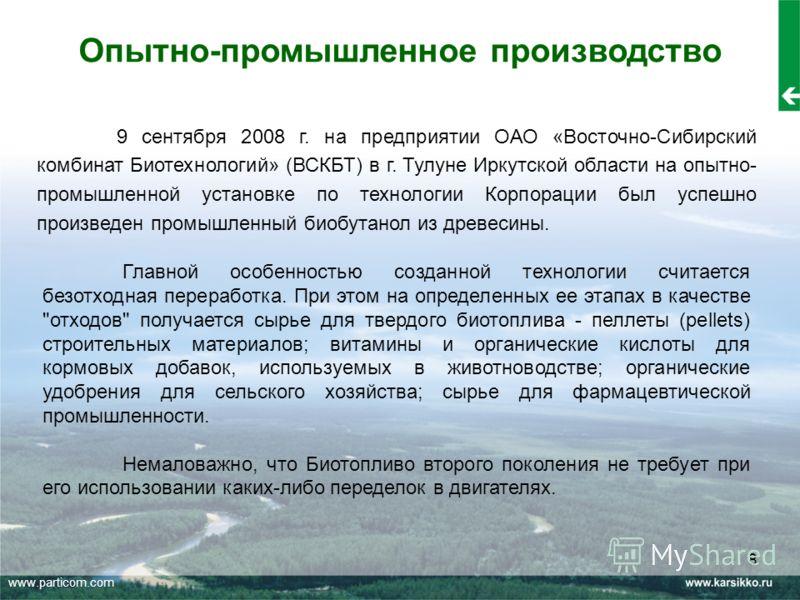 8 Опытно-промышленное производство 9 сентября 2008 г. на предприятии ОАО «Восточно-Сибирский комбинат Биотехнологий» (ВСКБТ) в г. Тулуне Иркутской области на опытно- промышленной установке по технологии Корпорации был успешно произведен промышленный