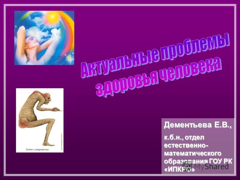 Дементьева Е.В., к.б.н., отдел естественно- математического образования ГОУ РК «ИПКРО»
