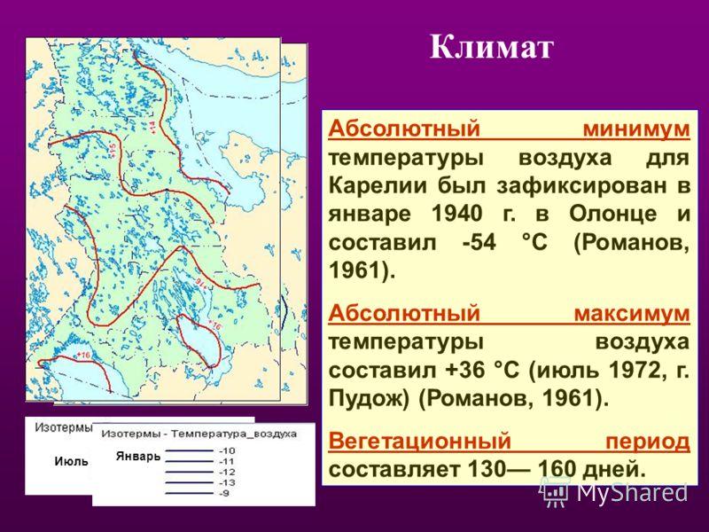 Абсолютный минимум температуры воздуха для Карелии был зафиксирован в январе 1940 г. в Олонце и составил -54 °С (Романов, 1961). Абсолютный максимум температуры воздуха составил +36 °С (июль 1972, г. Пудож) (Романов, 1961). Вегетационный период соста